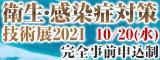 20211020_eisei_160_60.jpg