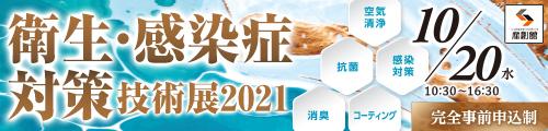 20211020_eisei_500_120.jpg